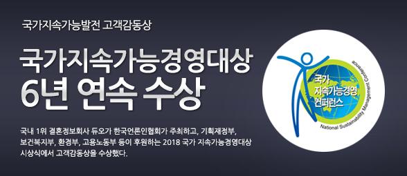 국가지속가능발전고객감동상_2018.jpg