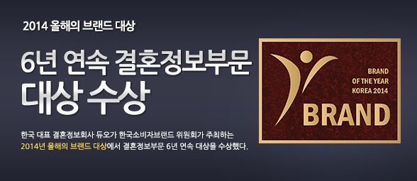 2014올해의브랜드대상_banner.jpg