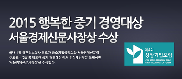 2015 행복한 중기 경영대상.jpg