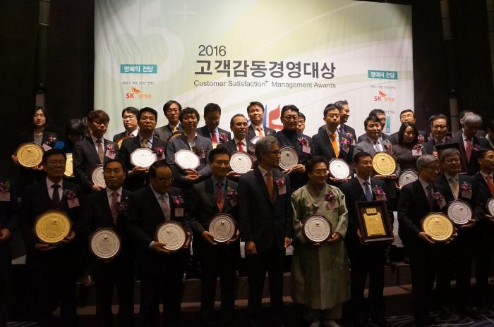 2016 고객감동경영대상 단체사진.JPG