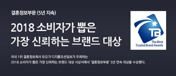 2018신뢰하는브랜드대상_배너.jpg