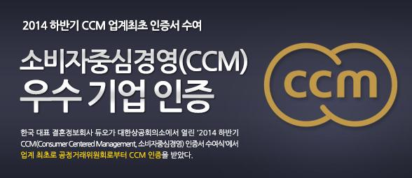 ccm_big.jpg