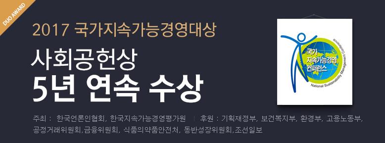 2017 국가지속가능경영대상 사회공헌부문  5년 연속 수상