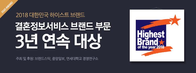 2018 대한민국 하이스트 브랜드 결혼정보서비스 부문 3년 연속 수상