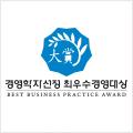2015 한국경영학회 최우수 경영대상