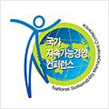 2018 국가지속가능경영대상