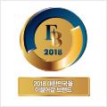 2018 대한민국 퍼스트 브랜드 대상