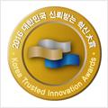 2016 대한민국 신뢰받는 혁신 대상