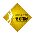 2019 대한민국 최고의 경영대상