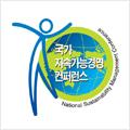2019 국가지속가능경영대상
