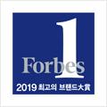 2019 소비자 선정 최고의 브랜드 대상