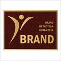 2016 대한민국 올해의 브랜드 대상