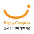 2014 한국의 100대 행복기업대상