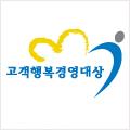 2013 고객행복경영대상