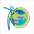 2017 국가지속가능경영대상