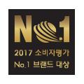 2017 소비자 평가 NO.1 브랜드 대상