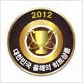 2012년 대한민국 올해의 히트상품 선정!