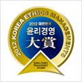 2012 대한민국 윤리경영 대상 수상