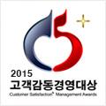2015 고객감동경영대상