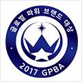 2017 세계인이 선호하는 글로벌 파워브랜드 대상(GPBA)