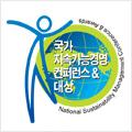 2016 국가지속가능경영 대상