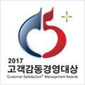 2017 고객감동경영대상