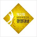 제2회 대한민국 최고의 경영대상