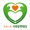2015 행복더함 사회공헌 대상