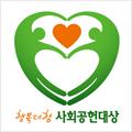 2014 행복더함  사회공헌대상