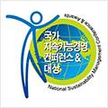 2015 국가지속가능경영 대상
