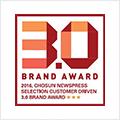 2016 소비자중심 3.0 브랜드 대상