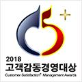 2018 고객감동경영대상