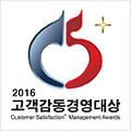 2016 고객감동경영대상