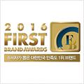 2016 대한민국 퍼스트 브랜드 대상