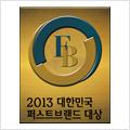 2013 대한민국 퍼스트 브랜드