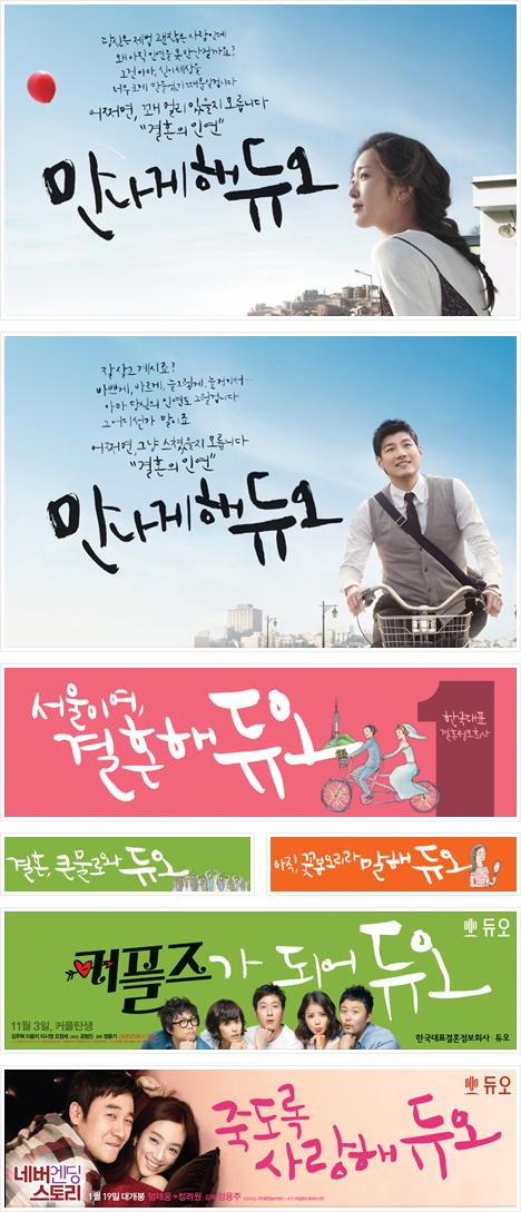 2011년 듀오 지면 및 버스 광고