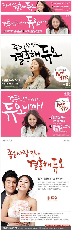 2013년 듀오 지면 및 버스 광고