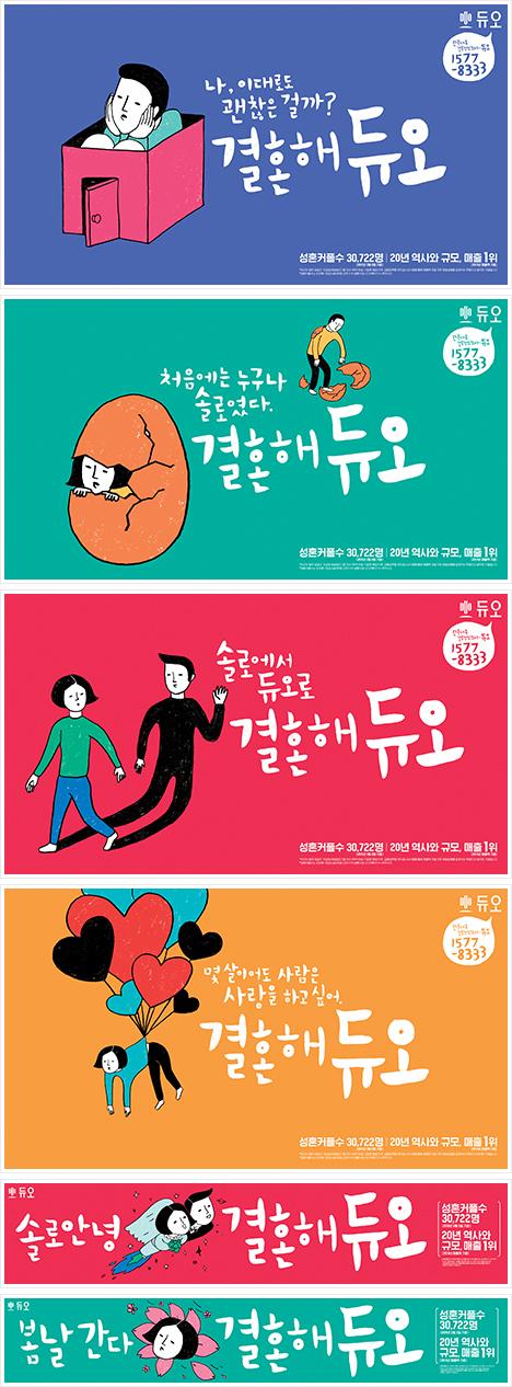 2015년 듀오 지면 및 버스 광고