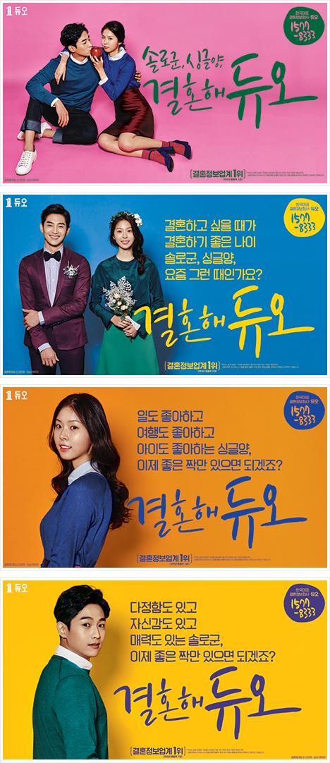 2017년 듀오 지면 및 버스 광고
