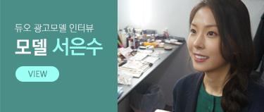 듀오 광고모델 인터뷰 모델 이유영