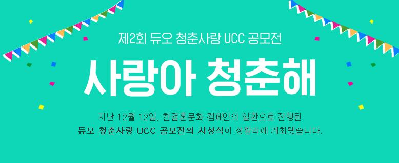 제2회 듀오 청춘사랑 UCC 공모전