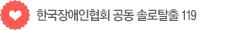 한국장애인협회 공동 솔로탈출 119