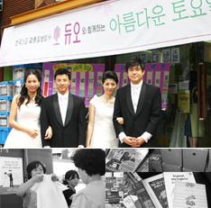 아름다운 가게, 아름다운 결혼캠페인 썸네일사진