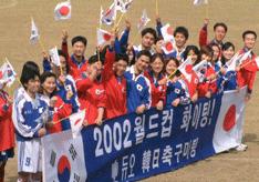 韓ㆍ日 월드컵 성공기원 이벤트 썸네일사진