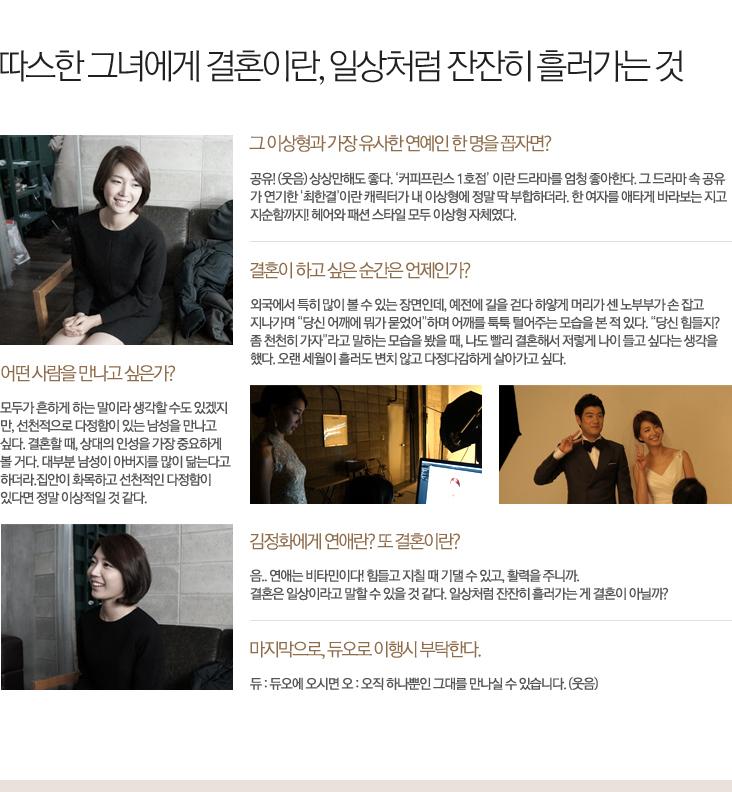듀오 모델 김정화을 만나다