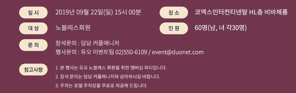 듀오 이벤트 4631