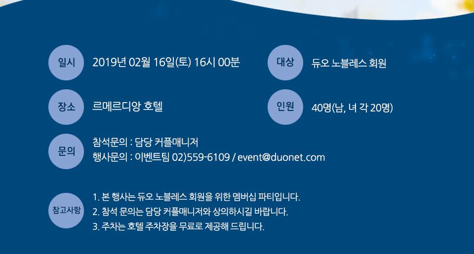 듀오 이벤트 4596