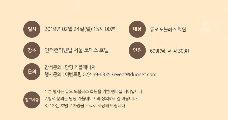 듀오 이벤트 4600