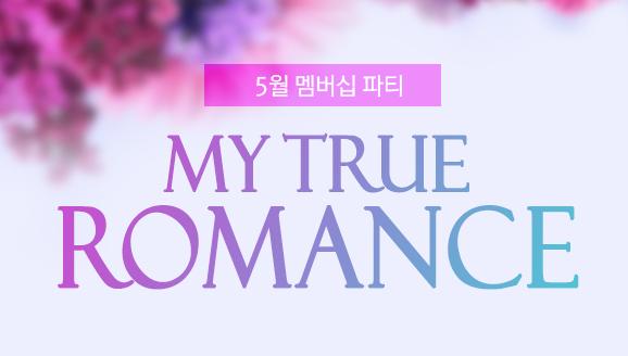 [재혼]My True Romance 5월 멤버십 파티
