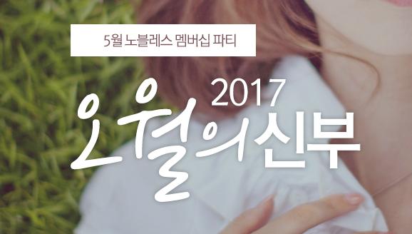 [노블관리]5월 노블레스 멤버십 파티 '2017 오월의 신부'